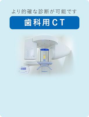 より的確な診断が可能です 歯科用CT
