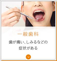一般歯科 歯が痛い、しみるなどの 症状がある