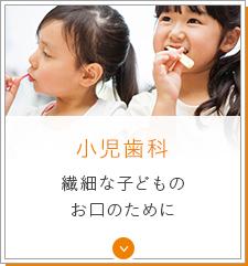 小児歯科 繊細な子どものお口のために