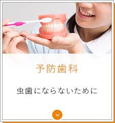 予防歯科 虫歯にならないために