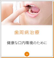 歯周病治療 健康な口内環境のために