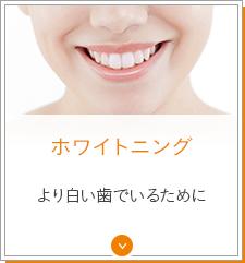 ホワイトニング より白い歯でいるために